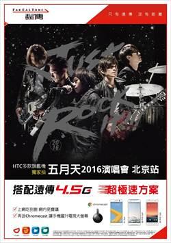 遠傳攜HTC 辦手機抽五月天演唱會北京之旅