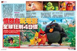《時報周刊》憤怒鳥玩電影 全球狂削49億