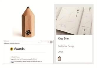 中國科技大學視傳系之光胡發祥 再獲英國D&AD廣告設計獎