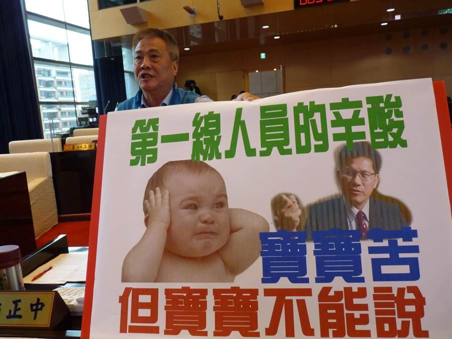 市議員楊正中今天在議會為基層請定,抨擊坐辦公室的長官是基層第一線清潔人員的5倍;「寶寶心理苦,寶寶不說!」(陳世宗攝)