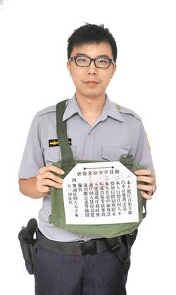 中壢分局28年歷史文物 「動員下令公文袋」喚起戒嚴警務