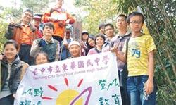 東華畢業生 征服谷關七雄 16人花3年 完封7座名山