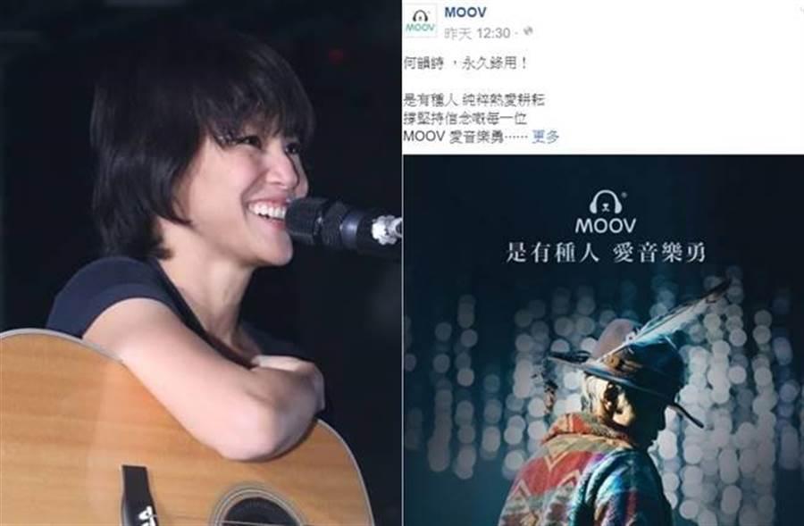 何韵诗日前被国际品牌兰蔻发声明切割,引发香港网友不满,连香港首富之子都出面力挺。(图/取材自何韵诗、MOOV脸书)