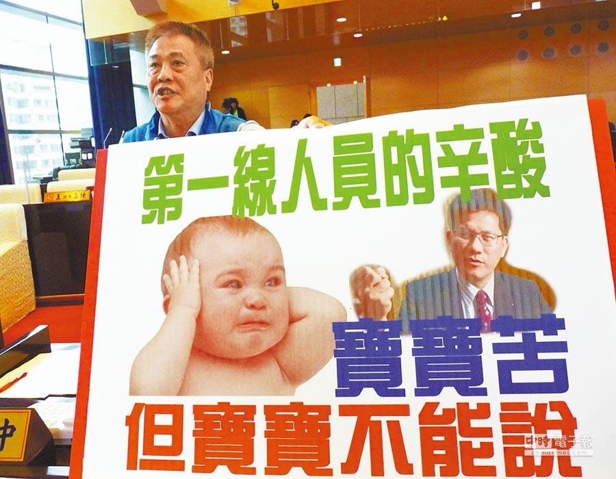 市議員楊正中昨日為第1線基層人員請命,用寶寶哭的看板,凸顯基層的辛酸,卻又不敢說的無奈!(陳世宗攝)