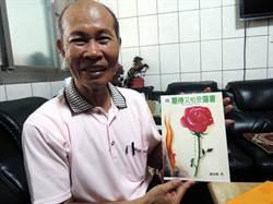 趙伯勳熱衷口才藝術70歲出書 仍開班授課
