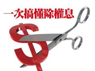 《先探投資週刊》方亞申:你要參加除權息嗎?