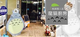 桃園超人氣早餐店「龍貓廚房」!召喚你的童年回憶