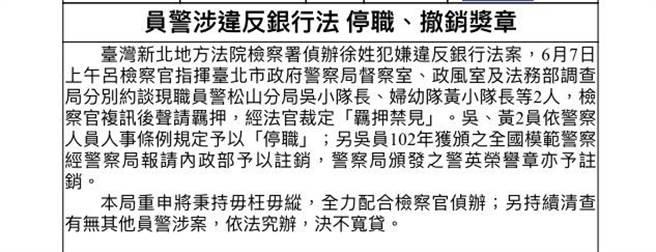 北市員警涉嫌非法吸金,台北市政府警察局8日清晨發新聞稿說明。(北市警局提供)