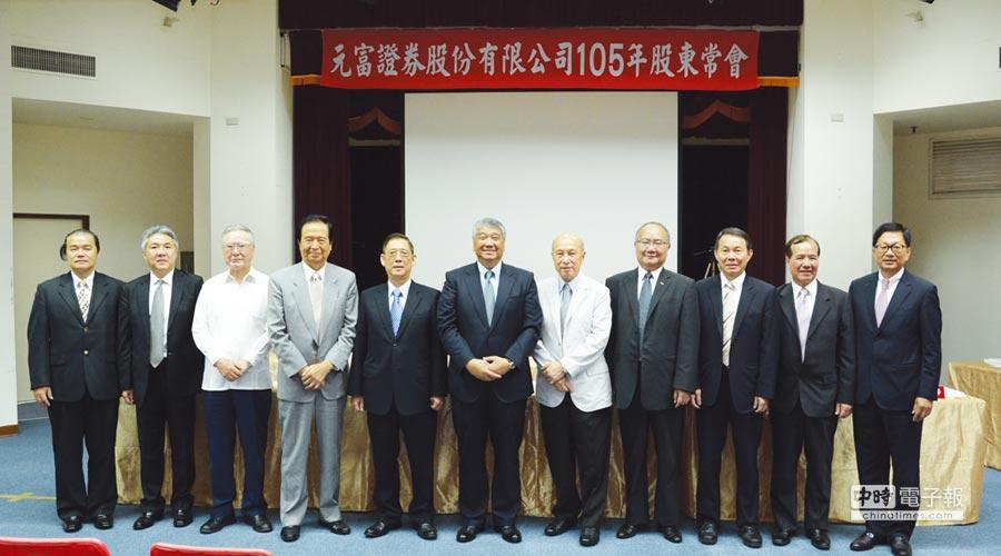元富證董事長陳俊宏(左6)、副董事長林明星(左5)及總經理李明輝(右1)與第10屆董事、獨董合影。圖/元富提供