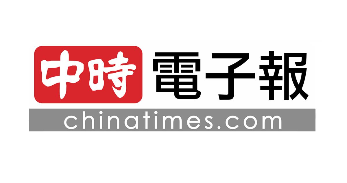 中時電子報 - Chinatimes.com