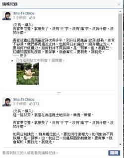 國健署長職位遭撤 邱淑媞臉書千字吐心聲
