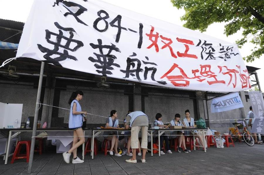 華航空服員抗議超時工作、公司強簽84-1同意書,以及報到地點統一改至桃園機場,工會從昨日開始為期14天的進行罷工投票。(楊彩成攝)