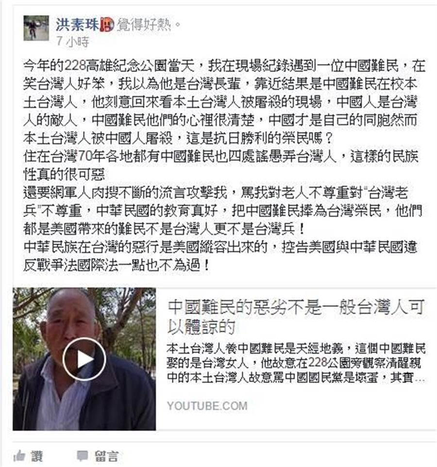 洪素珠臉書上的仇恨發言。(摘自洪素珠臉書)