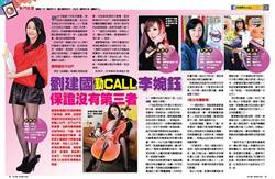 《時報周刊》劉建國勤CALL李婉鈺 保證沒有第三者