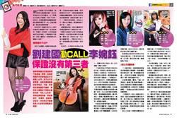 《時報周刊》劉建國勸CALL李婉鈺 保證沒有第三者