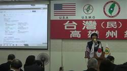 PO影片辱罵榮民 高雄市新聞局長出面譴責