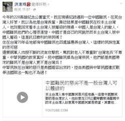 網友發起檢舉洪素珠 讓她臉書下架!