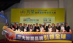 台北連鎖加盟展開跑 低資金、低技術門檻餐飲夯