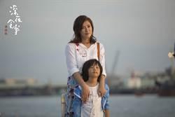 于小惠帶著兒子演《深夜食堂》 挑戰演單親媽
