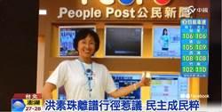 洪素珠飆罵榮民引風暴 公視檢討Peopo運作
