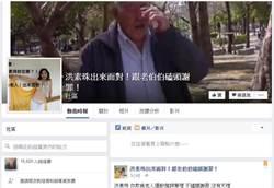 「反洪素珠」粉專吸上萬讚 網友:跟伯伯磕頭謝罪