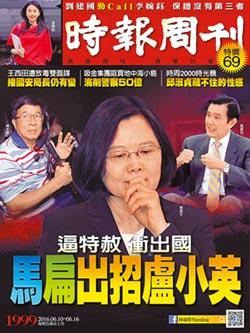 本期《時報周刊》精采內容-逼特赦 衝出國 馬扁出招盧小英