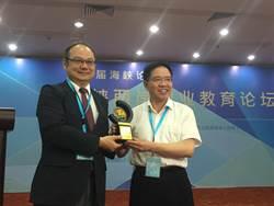吳清基、葛自祥等台灣17所學校代表出席兩岸職業教育論壇