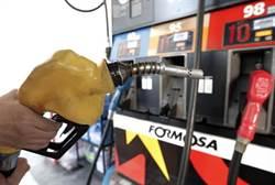 台塑化宣布 汽油、柴油每公升調漲0.3元