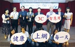 中亞聯大跨國合作 防治網路成癮