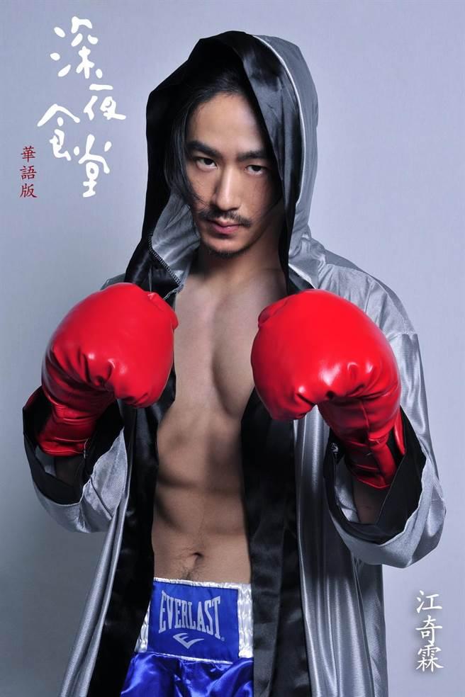 江奇霖演拳擊手。(普拉嘉提供)