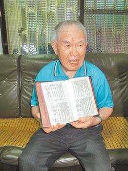 素珠霸凌 受辱榮民:想起聖經 選擇原諒