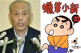 日本市長挪用公款買《蠟筆小新》 網友狠酸:薪水多低