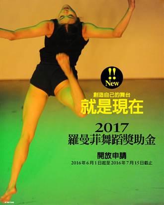 2017羅曼菲舞蹈獎助金 即日起開放申請