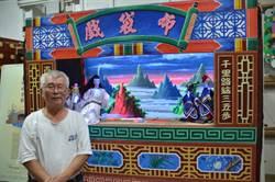 傳承技藝  陳明山手繪佈景40年