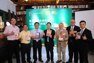 第27屆香港書展 首次設年度主題