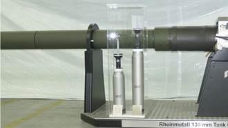 德國研發130公釐戰車炮 對抗俄國新戰車阿瑪塔