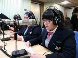 打工換宿遊學、成美語老師 光華高中生廣播談夢想