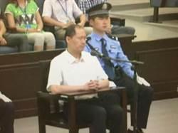 周永康子遭判刑18年 罰金逾3.5億人民幣