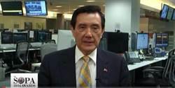 馬英九視訊演說:著重台港關係