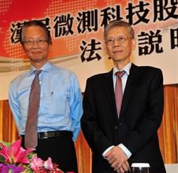漢微科以每股1410元賣給荷商ASML 總金額約1千億