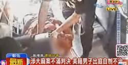 【影】美籍男被判4年當庭自刎 送醫畫面曝光