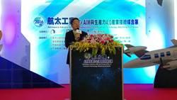 東台集團布局航太 參加台中航太工業展