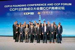 CCP12成立 期交所入會