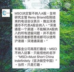 陸網民消遣MSCI:堅決做空中國