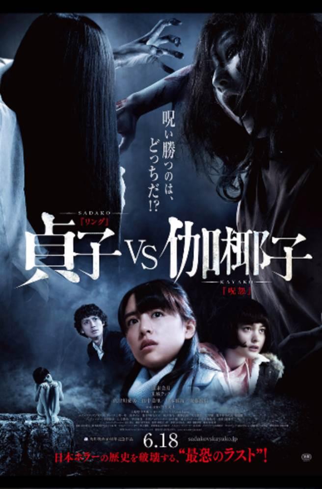 日本兩大女鬼破天荒合作電影,將在18日於日本上映。(圖/翻攝自週刊Georgia)
