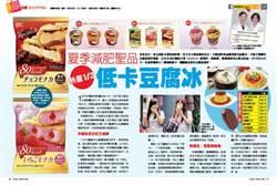 《時報周刊》夏季減肥聖品 熱量1/3低卡豆腐冰