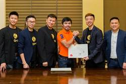 GTOKEN獲世界級肯定 亞洲最強拳王帕奎奧確定投資