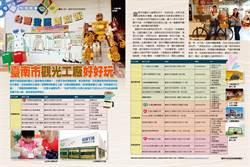 《時報周刊》臺南市觀光工廠好好玩