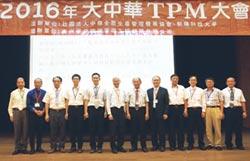 大中華TPM年會 朝陽科大展開