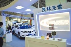 F-茂林展出 車用及穿戴式裝置導光板